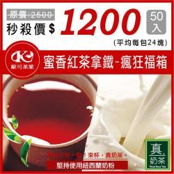 瘋狂福箱 歐可 控糖系列 真奶茶 蜜香紅茶拿鐵 50入