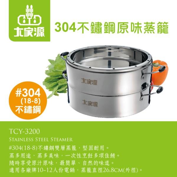 大家源 304不鏽鋼原味蒸籠(適用12人份電鍋)TCY-3200