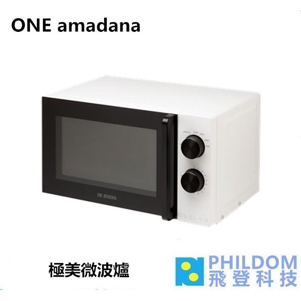 ONE amadana 極美微波爐 微波爐 17公升容量 6段火力模式 1-30分自由控時