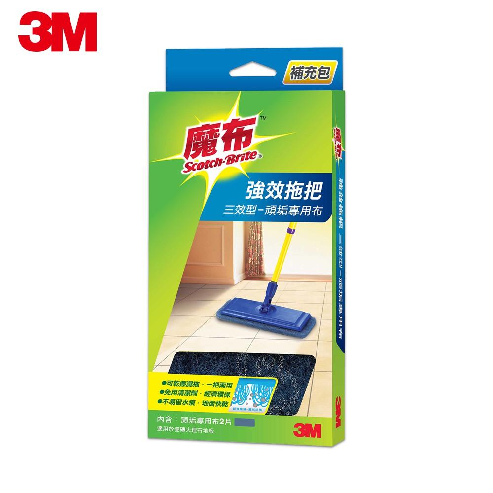 3M 魔布強效拖把三效型頑垢專用布補充包-2片裝 7000010897