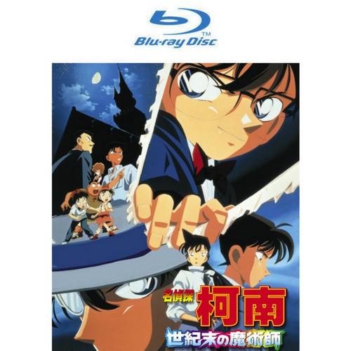 BD-名偵探柯南 劇場版(1999) - 世紀末的魔術師 (雙語)