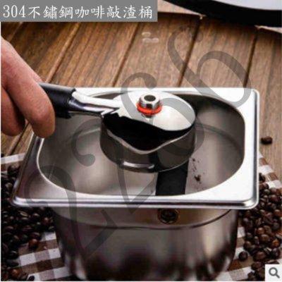 不鏽鋼粉渣桶 咖啡粉渣盒 敲渣盒 敲渣槽 廢渣盒 咖啡器具 小敲渣桶(17.5x16x10cm)