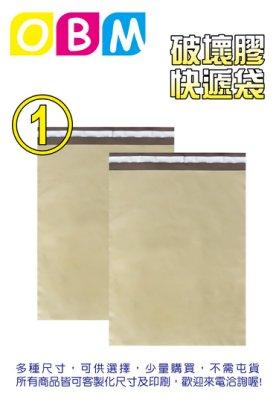 OBM包材館-快遞袋 / 破壞袋 / 信封袋 / 文件袋 / 便利袋 / 包裝袋 1號袋 焦糖奶系列 ❤(◕‿◕✿)
