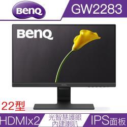 BenQ GW2283 22型IPS面板光智慧護眼液晶螢幕