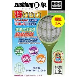 今日下殺 日象  特極旋威電蚊拍 ( 電池式特大拍 ) ( 2入組 ) ZOM-2466