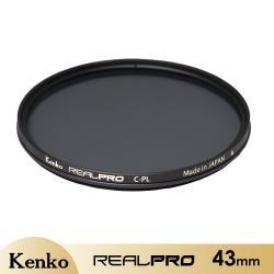 Kenko REALPRO MC C-PL 43mm 多層鍍膜偏光鏡