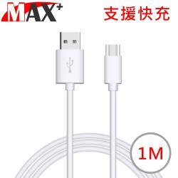 MAX+ Type-c 2.1A 快速充電傳輸線 1M/白
