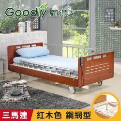 Goodly顧得力 相思木紋三馬達電動床 電動病床 LM-223(紅木色 床面鋼網型),贈品:餐桌板+床包x2