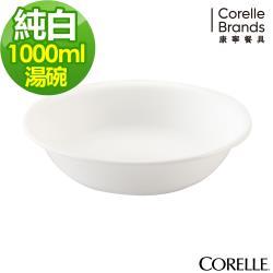 任-【美國康寧CORELLE】純白1000cc湯碗