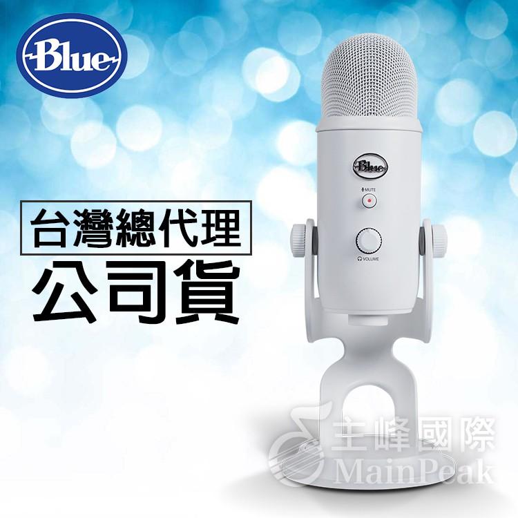 【台灣總代理公司貨】保固2年 美國 Blue Yeti USB 雪怪 專業電容式 麥克風 電容麥克風 雪白色