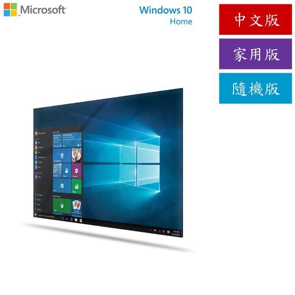 微軟 Windows 10 家用版 中文 隨機版(附安裝光碟) / Win 10 Home 中文隨機版【每家比】