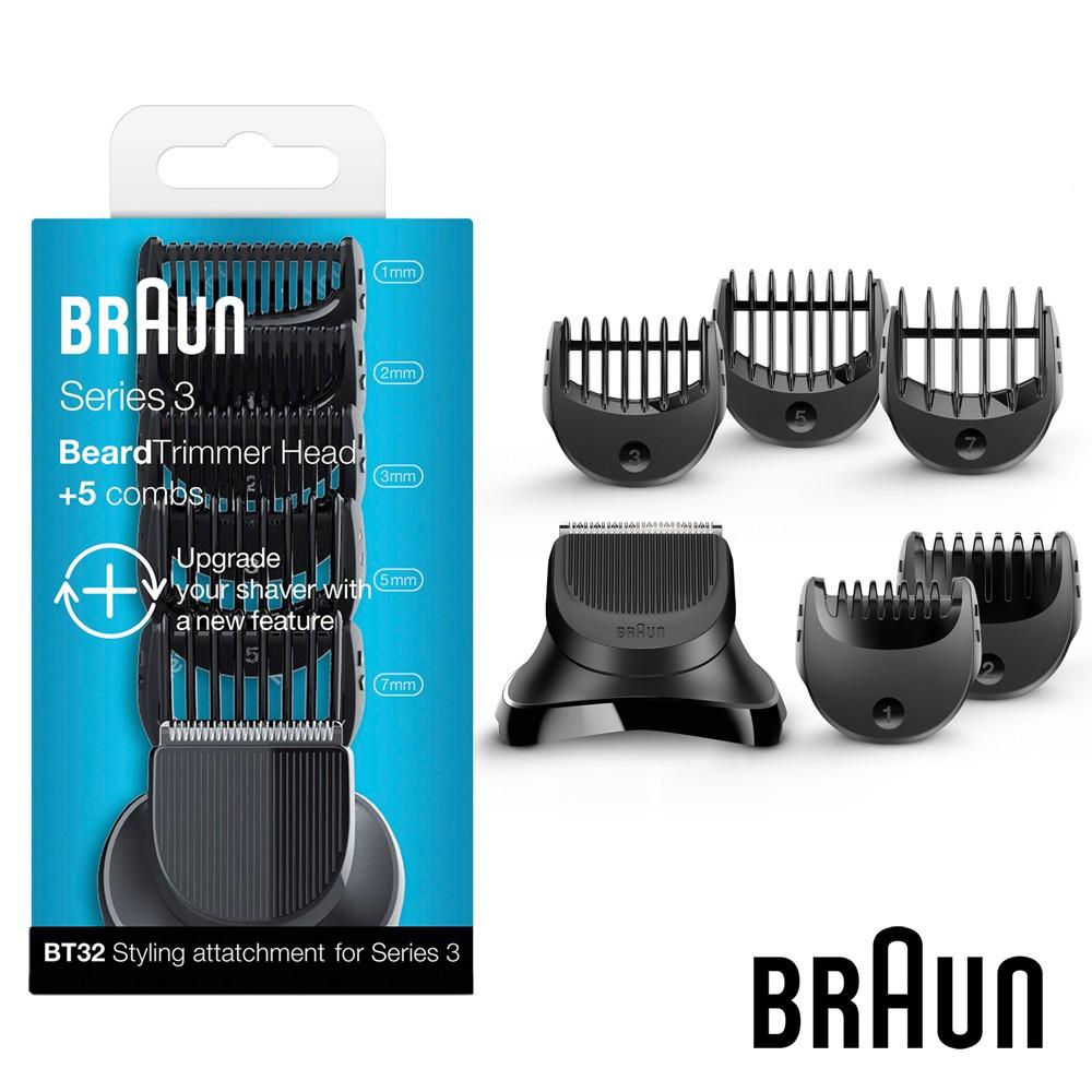 【德國百靈BRAUN】造型配件組BT32 ||適用3系列電鬍刀||