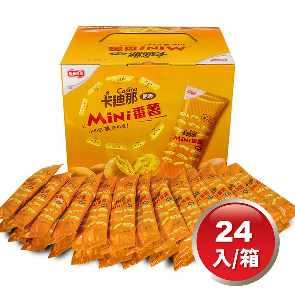 【卡廸那95℃】Mini番薯(30gx24包)