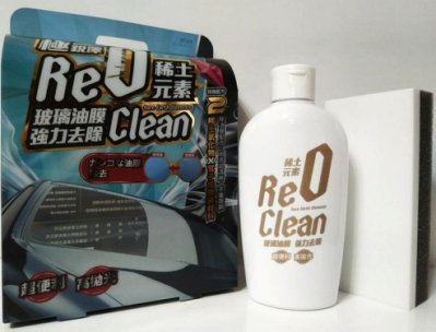 亮晶晶小舖-RW-66 極銳澤稀土元素玻璃油膜去除劑 玻璃油膜 水垢去除 玻璃粉 玻璃清潔 去油膜劑