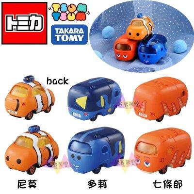 叉叉日貨 迪士尼TSUM TSUM海底總動員尼莫/多莉/七條郎TOMY汽車公仔玩具3選1 日本正版【Di51943】