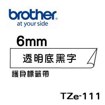 ☆天辰3C☆中和 Brother TZe-111 原廠 護貝 標籤帶 6mm 透明底黑字 適用PT-2430等