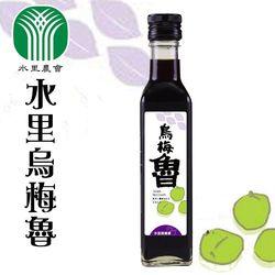 水里農會 水里烏梅魯(250ml/罐) 2罐一組