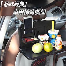 【威力鯨車神】高質感汽車用餐盤飲料架/汽車置物架車用餐桌_車內用餐必備