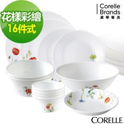 【美國康寧CORELLE】花漾彩繪16件式餐盤組(P01)