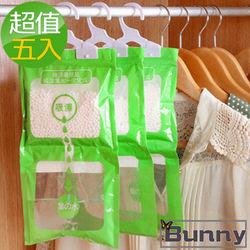 【Bunny】多功能掛鉤式衣櫃吸濕劑 除濕包 220g(五入)