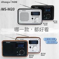 Dennys 丹尼斯 MP3/SD/FM木質音樂鬧鐘藍芽喇叭(WS-M20)