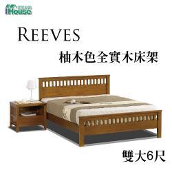 IHouse-李維 柚木色全實木床架 雙大6尺