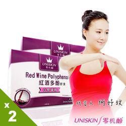【UNISKIN零机齡】法國紅酒多酚膠囊(含白藜蘆醇、葡萄籽) 2盒共60粒