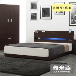 【修米亞-附崁燈插座】雙人床頭片+低床底(胡桃)