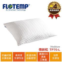美國Flotemp福樂添-傳統感溫枕TP70L 70X50CM