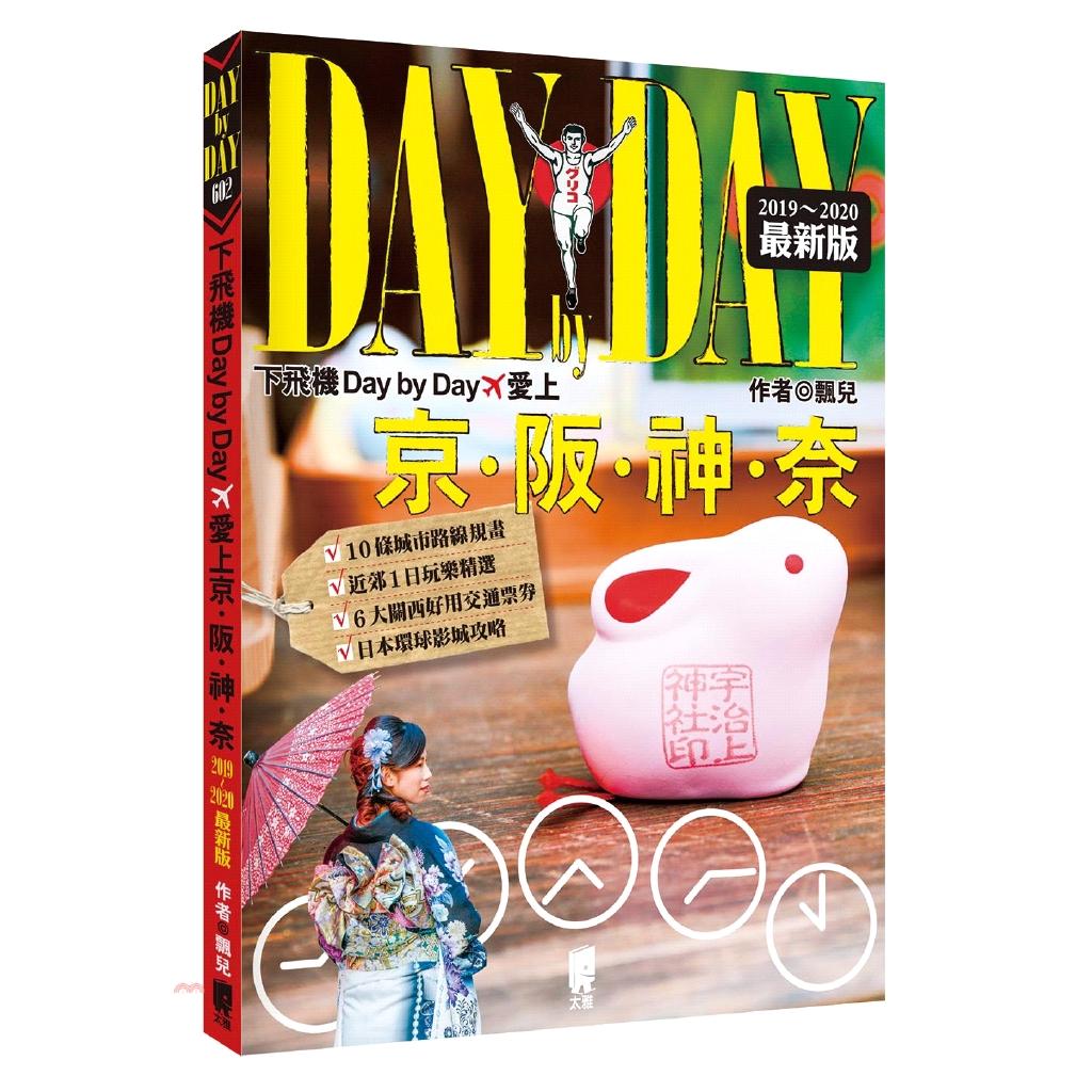 《太雅》下飛機Day by Day,愛上京‧阪‧神‧奈(2019~2020年最新版)[9折]