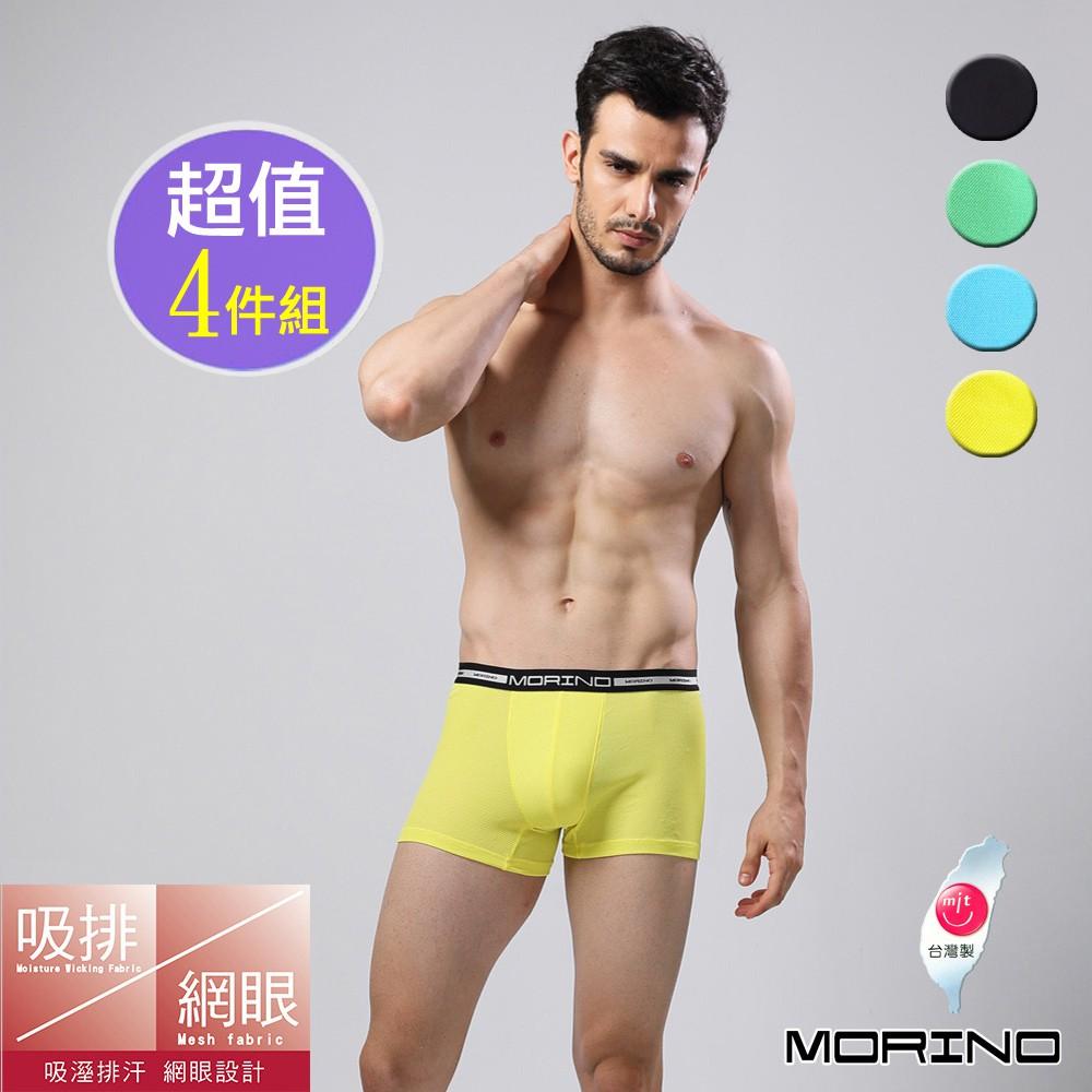 【MORINO摩力諾】吸排涼爽素色網眼運動四角褲/平口褲(超值4件組) MO2423