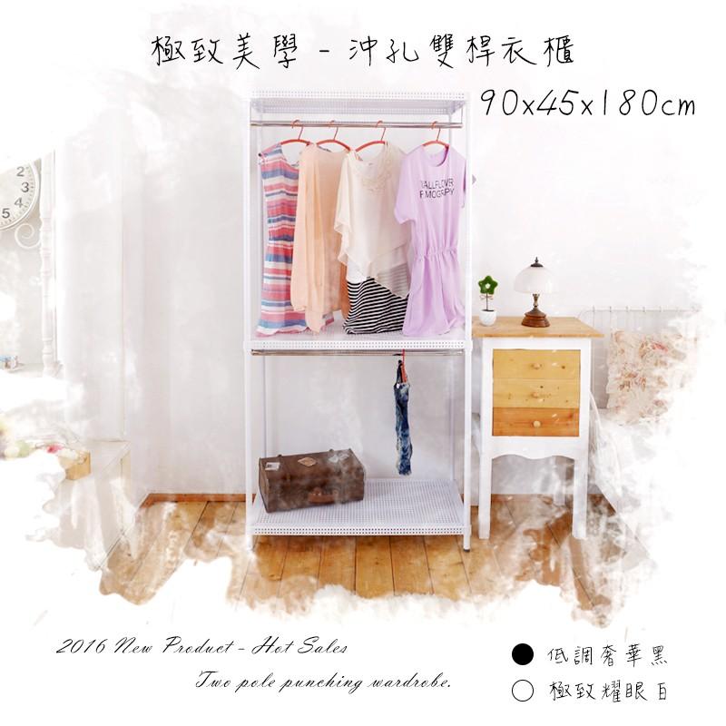 dayneeds 沖孔三層雙桿衣櫥架90x45x180公分(烤漆)