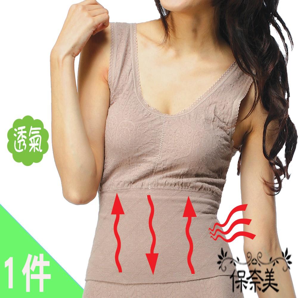 【保奈美】舒棉罩杯式束腹背心(1件組)