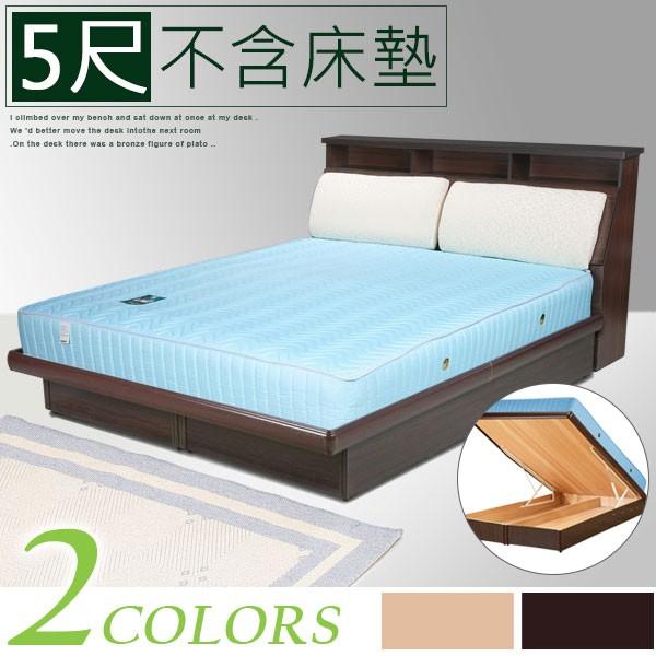 YoStyle 黛絲掀床組-雙人5尺( 掀床+床頭箱) 床組 專人配送安裝