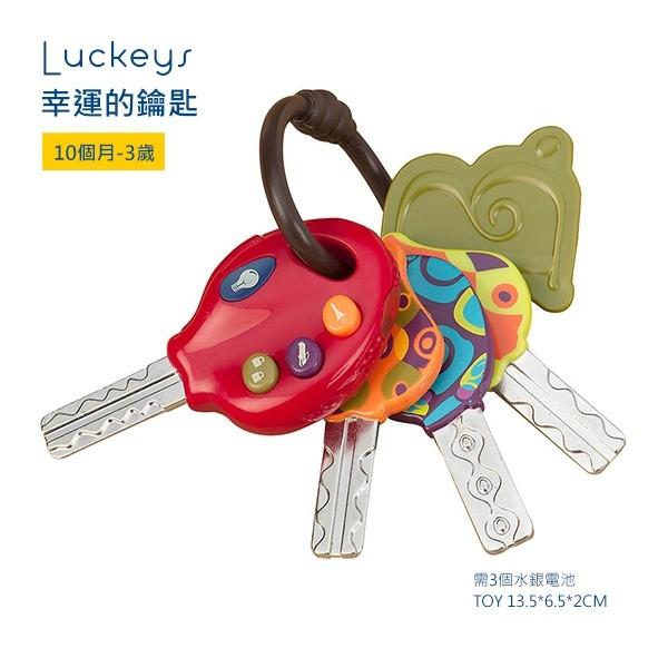 【美國B.Toys】幸運的鑰匙 番茄紅 海軍藍