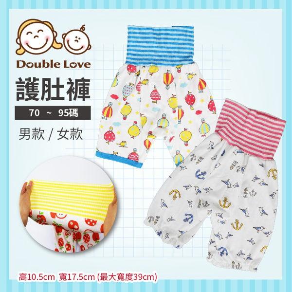 DL 2入組 寶寶純棉夏季 短褲 童裝 童裝 護肚褲(80-95碼) 純綿款 竹節綿款 網眼款【HE0016-S】