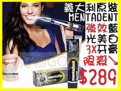 義大利原裝 Mentadent 強效藍光美白 3X 牙膏 電動牙刷 牙粉 泰國 DENTISTE' PLUS WHITE