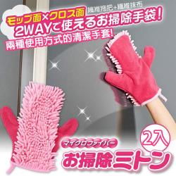 AIMEDIA 艾美迪雅-超細纖維清潔手套-2入組