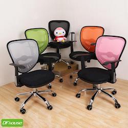 《DF house》新品上市 派奇人體工學辦公椅*5色可選* 電腦桌 電腦椅 成型泡棉