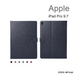 Apple 蘋果 iPad Pro 9.7吋 瘋馬紋平板皮套 (DS024)