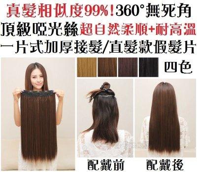 【真髮相似度99%】360°無死角!超自然柔順+不反光耐高溫 頂級啞光絲一片式加厚接髮/直髮款假髮片 四色 另有波浪捲款