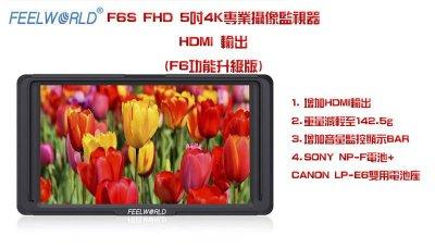 @佳鑫相機@(全新)FEELWORLD富威德 F6S專業監視器 5吋全高清FHD螢幕 HDMI輸入輸出/4K輸入/超輕量