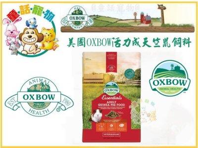 ☆童話寵物☆美國OXBOW 活力成天竺鼠配方飼料5LB