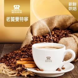 【RORISTA】老饕曼特寧單品咖啡豆/咖啡粉-新鮮烘焙(450g)