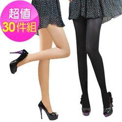【GLANZ 格藍絲】美麗秘密全透明防勾纖腿絲襪 團購超值30雙(黑/膚任選)