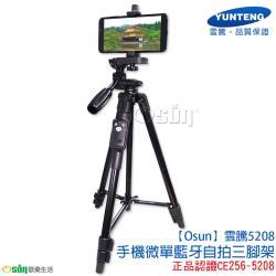 Osun 雲騰5208手機微單藍牙自拍三腳架-正品認證 CE256-5208