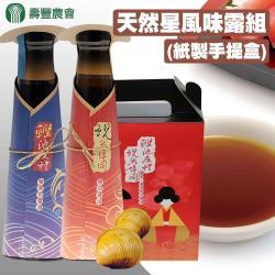 壽豐農會 天然星風味露組(紙手提禮盒)-2瓶-盒  (2盒ㄧ組)