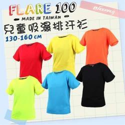HODARLA FLARE 100 男女童裝吸濕排汗衫-T恤 短T 透氣 慢跑 路跑
