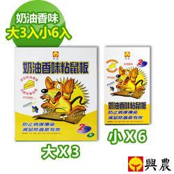 興農 奶油香味黏鼠板-大x3+小x6 (9件組)