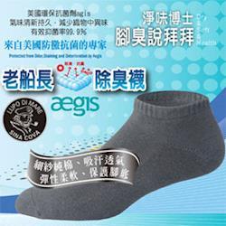 【老船長】除臭抗菌船襪氣墊男款-6雙入(960-24)(黑/白/灰)